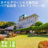 J-013 ホテルグリーンヒル ゴルフパック(1プレー) ペア(2名)1泊2食付(平日)