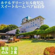 J-014 ホテルグリーンヒル スィートルーム宿泊プラン ペア1泊2食付(平日)