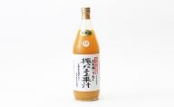 京都・火の國屋・搾ったまま果汁(梅の力・完熟梅りんご)