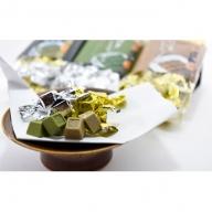 京都・宇治田原より 抹茶&ほうじ&MIXチョコレート詰合 (200g×3袋) ※クール冷蔵便
