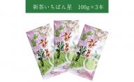 早摘み煎茶いちばん星100g入×3本 宇治茶の木谷製茶場
