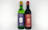 達磨寺ワイン赤・白720mlセット