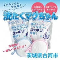 BH01_マグネシウムで洗濯!洗たくマグちゃん(2個セット)
