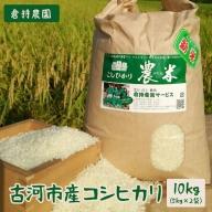 AN01_古河市産コシヒカリ10kg【倉持農園】