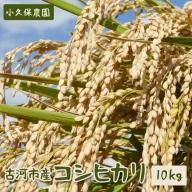 AS02_古河市産コシヒカリ10kg【小久保農園】