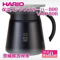 BD42_HARIO V60 保温ステンレスサーバー800 VHS-80B