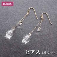 BD90_HARIO HAP-L-002 ピアス リリー