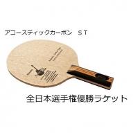 AE07_Nittaku有名選手使用「アコースティックカーボン」ラケット【グリップ:ST】