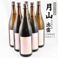 60-YF-21 吉田酒造 月山 特別純米酒「出雲」(1800ml×6本)