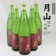 70-YF-22 吉田酒造 月山 純米吟醸(1800ml×6本)
