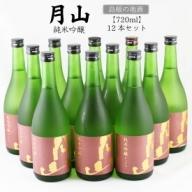 80-YF-23 吉田酒造 月山 純米吟醸(720ml×12本)