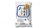 【令和二年度産】新潟米物語 佐渡産コシヒカリ(JA羽茂指定)5kg