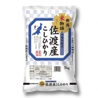 【令和元年度産】新潟米物語 佐渡産コシヒカリ(JA羽茂指定)5kg