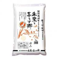 【令和元年度産】新潟米物語 佐渡産コシヒカリ・朱鷺と暮らす郷5kg