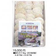 【04004】【300個限定】日本一のホタテの村からお届けする天然新鮮ホタテ(5kg)