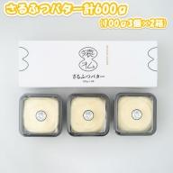 【02001】塩分控えめ北海道産さるふつバター100g 3個入×2セット