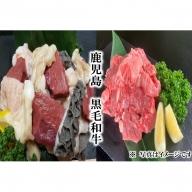 【A91006】黒毛和牛牛すじ・ホルモンミックスセット〈約1.0kg〉+黒毛和牛のステーキまん 1個セット