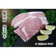【A91009】鹿児島県産黒毛和牛リブロースステーキ〈約300g×1枚〉+黒毛和牛のステーキまん1個セット