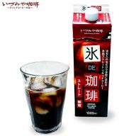 C−157.【期間限定】リキッドコーヒー詰合せ(4月~1月)