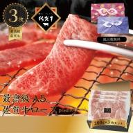 F−073.佐賀牛 ロース焼肉カット 200g/3P ギフト