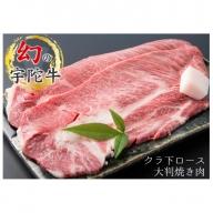 (チルド)宇陀牛 黒毛和牛 クラシタ ロース 大判焼肉用 約2kg