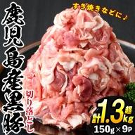 No.404 鹿児島県産黒豚肉使用!黒豚モモ肉切り落とし合計1.4kg!(350g×4P)黒豚肉の生姜焼きやすき焼きなどに♪【コワダヤ】