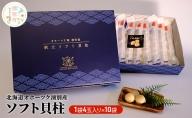 北海道オホーツク湧別産  ソフト貝柱10袋