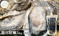 湧別サロマ湖産かき【COYSTER(むき身)×3+殻付き龍宮牡蠣5kg】