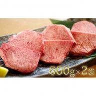 かのん精肉舗の厚切り牛タン 1,200g