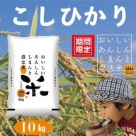 20-290D.【新米】しまんと農法米(こしひかり)10kg