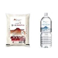 【9000312】【新米予約】【無洗米】東川米「ゆめぴりか」5kg+水セット
