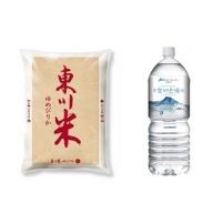【9000318】【新米予約】東川米「ゆめぴりか」5kg+水セット