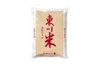 (20002005)【令和2年産】【新米予約】【白米】東川米「ゆめぴりか」10kg