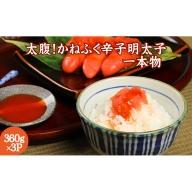 【A-442】魚市場厳選 かねふく辛子明太子(特上切子360g)3パック
