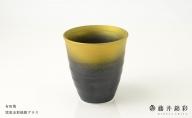 A10-91 陶芸家 藤井錦彩作  陶器 窯変金彩焼酎グラス 有田焼