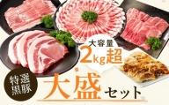 特選黒豚大盛セット(約2.1kg)