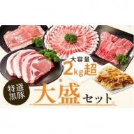 【B02035】特選黒豚大盛セット(約2.1kg)