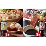 【A43081】ゆずポン酢&焼肉のタレ