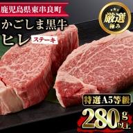 【20429】鹿児島県産黒毛和牛!特選A5等級ヒレステーキ280g(約140g×2枚)ほどよいサシの入った最高級国産赤身牛肉のヒレステーキ!【デリカフーズ】