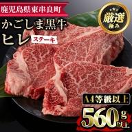 【35427】鹿児島県産黒毛和牛!A4・A5等級ヒレステーキ560g(約140g×4枚)ほどよいサシの入った国産赤身牛肉のヒレステーキ!【デリカフーズ】