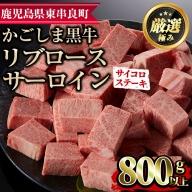 【25436】鹿児島県産黒毛和牛リブロース・サーロインサイコロステーキ(800g)【デリカフーズ】