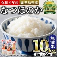 【13385】鹿児島県東串良町の無洗米10kg(5kg×2袋セット)米しか作らない親父が土作りからこだわり丹精込めた食味良しな「なつほのか」!特別栽培農産物認証の安心・安全な美味しいお米【大幸農産】