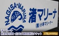 【渚マリーナ】陸置保管料・店内ご利用割引チケットC