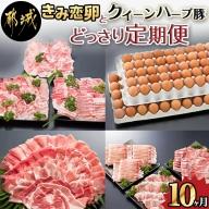 「きみ恋卵」と「クイーンハーブ豚」の定期便(10ヶ月)_T200(10)-2901