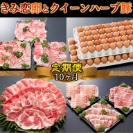 T200(10)-2901_きみ恋卵とクイーンハーブ豚のどっさり定期便(10ヶ月)