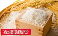 【定期便】長野県産「コシヒカリ」(5kg×3回)【橋本商事】