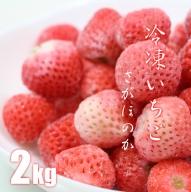 B10-115 冷凍いちご(さがほのか)2kg しもむら農園