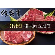 【特撰】佐賀牛・県産和牛 極味肉定期便