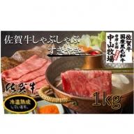 中山牧場 佐賀牛しゃぶしゃぶすき焼き(1kg)