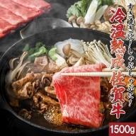中山牧場 佐賀牛しゃぶしゃぶすき焼き(1.5kg)